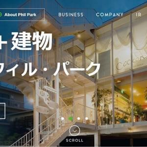またも東証1部企業が不動産投資型クラウドファンディングに殴り込み!(予定)