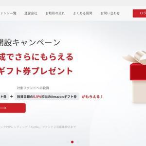 【先着100名】新たなアマギフ2,000円分キャンペーンを発見。
