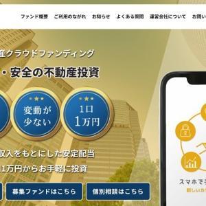 また新たな不動産投資型クラウドファンディングサービスが登場!