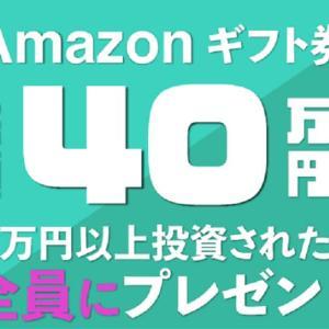 ASSECLI新キャンペーンの総額40万円って少なくなくなくない?