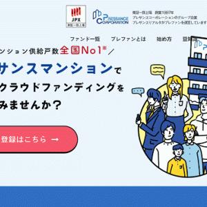 【更新】東証1部グループ企業運営「プレファン」登場!
