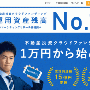 CREALが1周年記念で最大100万円プレゼントキャンペーンを予定!