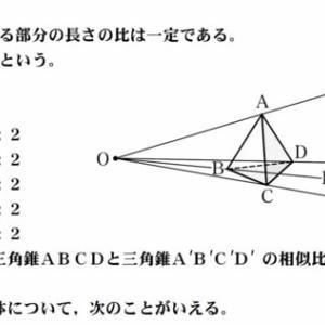 5章3節2 相似な立体の表面積や体積の比