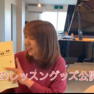 3倍速レッスンオリジナルグッズ公開。神戸市須磨区音楽教室