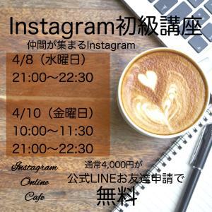 Instagram初級講座始めます。仲間を楽しく集めましょう。神戸市須磨区音楽教室