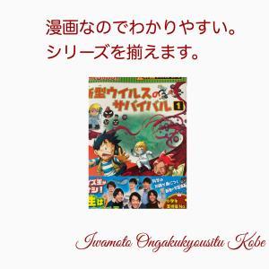 教室の備品「新型ウイルスのサバイバル1」面白い。神戸市須磨区音楽教室