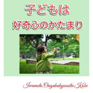 子どもは好奇心のかたまり。新しい曲も楽しむためには?神戸市須磨区音楽教室
