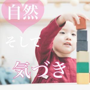 自然にそして気づきを大切に‼️神戸市須磨区ピアノ・エレクトーン教室。個人レッスン。