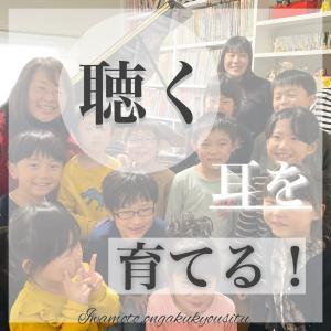 【聴く耳を育てる】神戸市須磨区ピアノ教室。個人レッスン