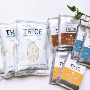 低糖質米トライスの口コミ:太りにくいご飯TRICEをお試し