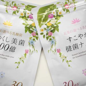 40代女性向けの乳酸菌ダイエットサプリメント
