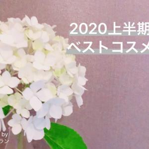 2020年上半期 40代が選ぶ40代のためのベストコスメ
