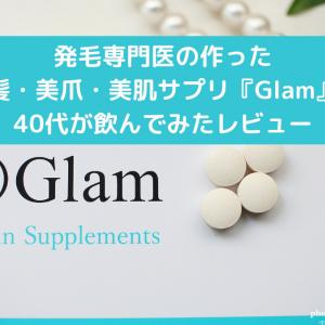 Glam(グラム)/発毛専門医の作った美髪・美爪・美肌サプリの口コミ
