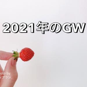 2021年のGW