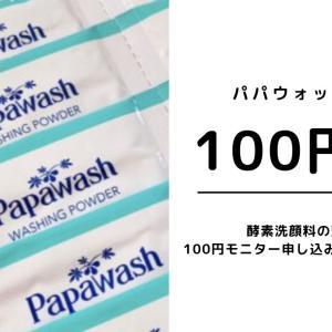 パパウォッシュを100円でお試ししてみた