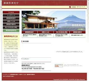 静岡県神社庁のホームページ