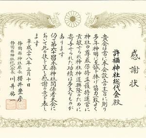 2016許禰神社だより 弥生(3月)