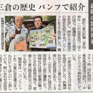 パンフレットの件 静岡新聞に掲載していただきました