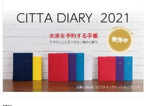 CITTA手帳が今すぐ買える通販サイト