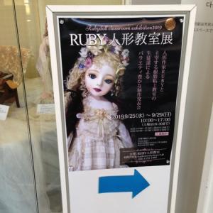 ruby人形教室展。始まりましたー♪(^◇^)