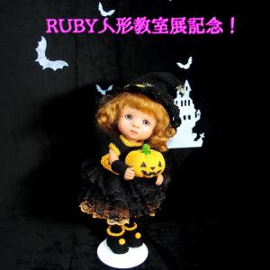 RUBY人形教室教室展記念!WEB展示会始まりま~~す♪^^