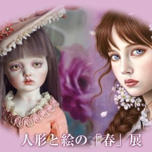 第3回 人形と絵の「春」展 に出展いたします♪^^