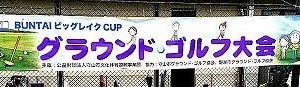 人工芝(ビックレイク・サッカー場)にて約二百人のグラウンド・ゴルフ大会!