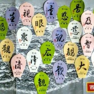 西国三十三ヶ寺お札巡り、3回り目はオイヅルに朱印を折々眺め自戒させて頂いてます。