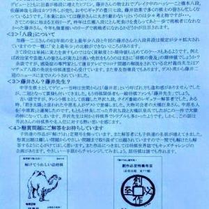 敬老の日・父武治の命日1989/7/22無類の将棋好だった。供養のブログ