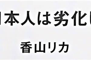 雨の一日、暗くなって風が強くなって・・日本人の劣化について・・