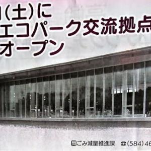 明日開会式パラリンピック!各選手の活躍を祈る。雨無しの今日滋賀・守山