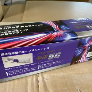 ついに来た楽雷5G(施工)エリア拡大中!