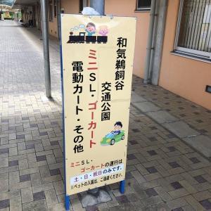 和気鵜飼谷交通公園 夏休みの記録