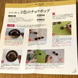 子供と「おうちで楽しむ2色のチョコポップ手作りキット」を作った