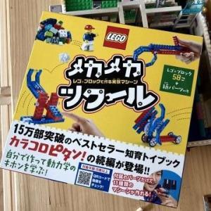 図書カードの有効な使いみち LEGOのメカメカツクールを購入