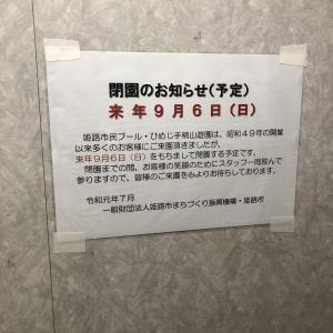 姫路旅行二日目 姫路市民水族館