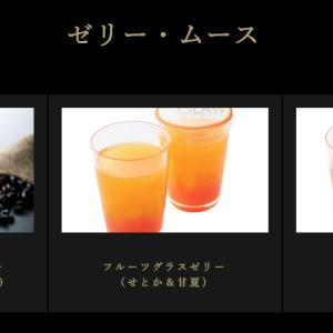 モロゾフのグラスゼリーのカップがシンプル優秀で使える
