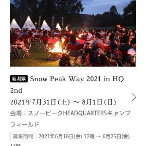 snow peak way 2021 in HQ2nd に行かれなくなってしまった