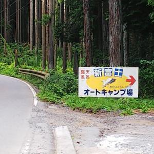 夏キャンプ!新富士オートキャンプ場に行ってきました
