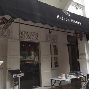 Maison Ikkoku「The Gallery」