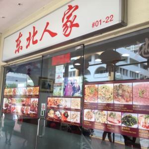 Dong Bei Ren Jia  東北人家