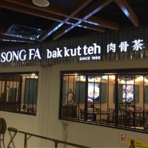 SONG FA bak kut teh 肉骨茶(シンガポール料理)