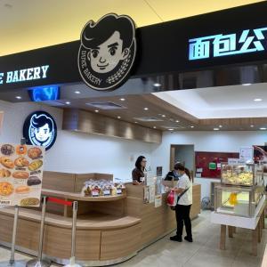 Duke Bakery 面包公爵