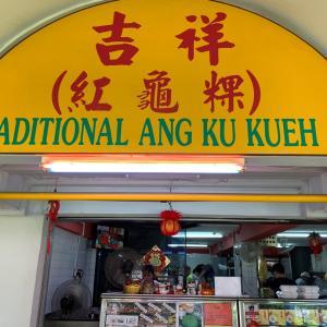 Ji Xiang Ang Ku Kueh(紅龜粿)Traditional Ang Ku Kueh