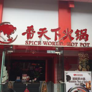 Spice world hot pot 香天下火锅