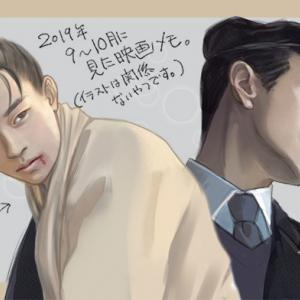 ここんとこ見た映画とかドラマとか(2019年8月~9月)