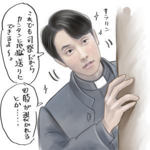 『ドラマ』熱血司祭(2017)