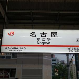 名古屋での出張カウンセリングのお知らせ