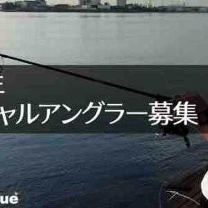 【募集】blue blue オフィシャルアングラー募集中!! Blue Blue 野原