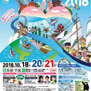 東京湾大感謝祭 2018 開催!釣りファン必見です!